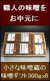 味噌 信州味噌 お中元2019