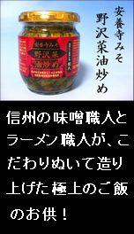 味噌 信州味噌 野沢菜油炒め
