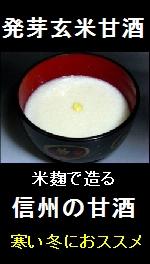 信州味噌 甘酒