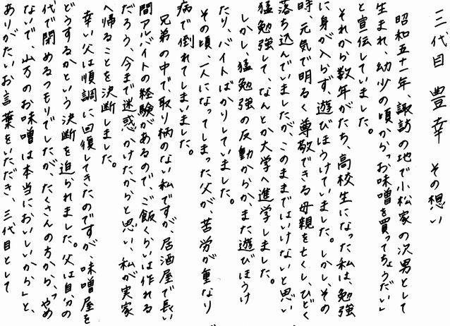 3代目の手紙