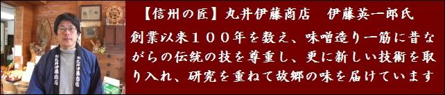 信州味噌 丸井伊藤