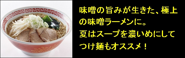 信州味噌 味噌ラーメン