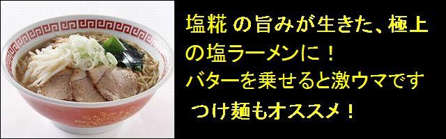 味噌 塩糀ラーメン