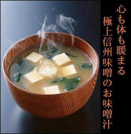 味噌 信州味噌 味噌汁 匠の味噌蔵