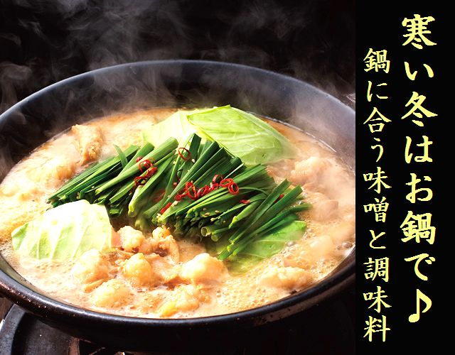 信州味噌 味噌 鍋