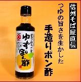味噌 ゆずポン酢
