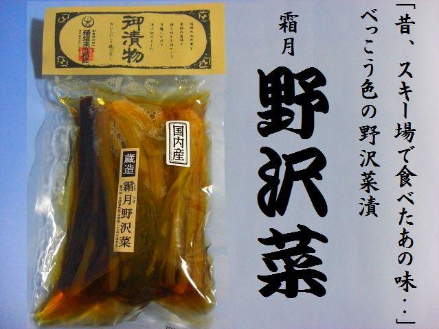 味噌 信州味噌 野沢菜