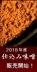 味噌 信州味噌 2018年仕込み味噌